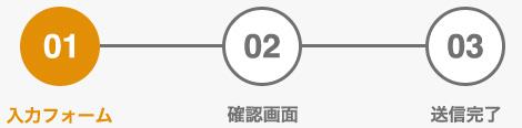 step01:入力フォーム