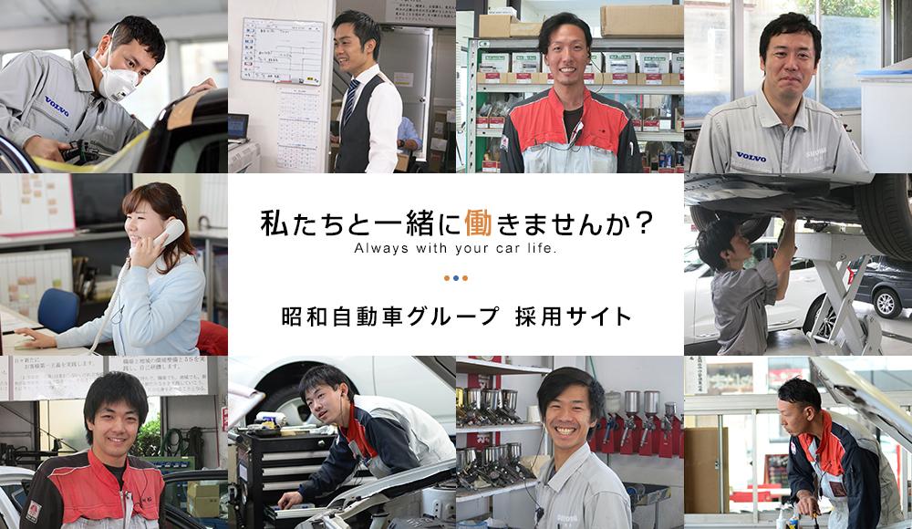 アップル車検浜松|浜松リペア倶楽部|ボルボカー浜松