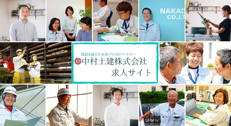中村土建株式会社は 静岡県湖西市にある地域に根差した 創業68年の建設会社です!!