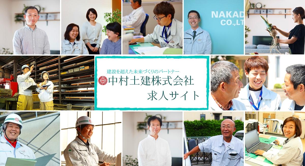 中村土建株式会社は 静岡県湖西市にある地域に根差した 創業67年の建設会社です!!