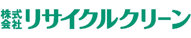 株式会社リサイクルクリーン