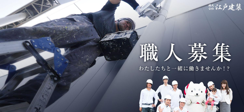 皆様のおかげで地元磐田市で十年以上続けている会社です。 塗装職人として活躍したい!そんな皆様を募集しています。