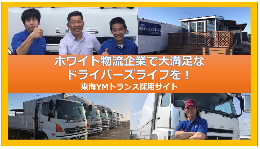 東海YMトランスは、静岡県で約半世紀の歴史を誇る「山岸運送株式会社」のグループ企業です!