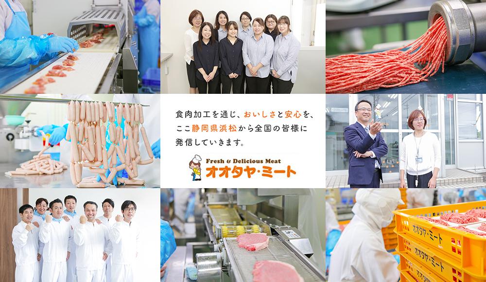 株式会社オオタヤ・ミート採用サイト