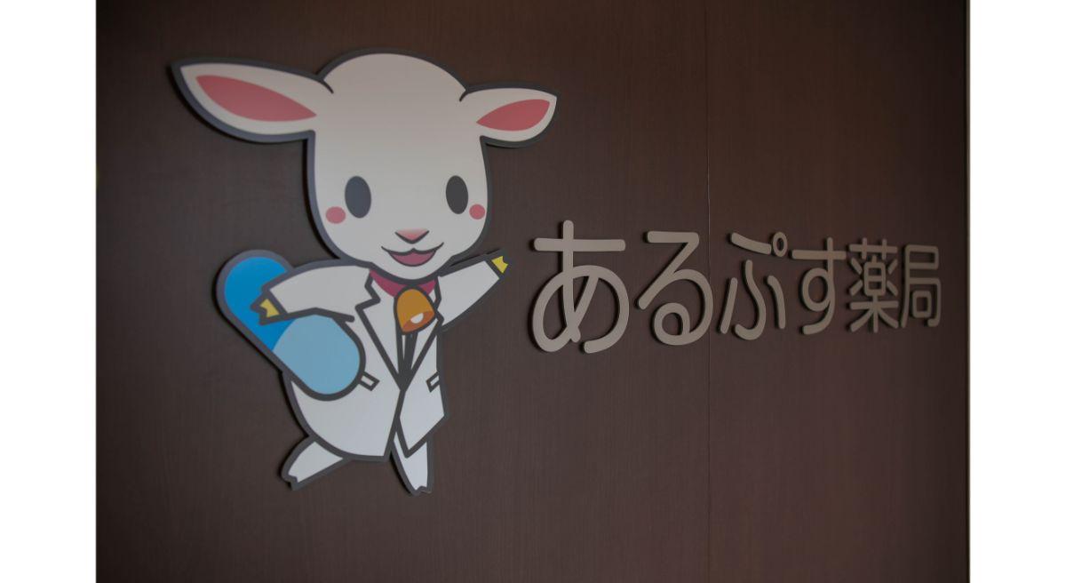 地域に密着し、浜松市の健康増進に努めます。現在浜松市に9店舗、磐田市に1店舗の調剤薬局を経営しています。さらに、店舗の出店を計画しています。