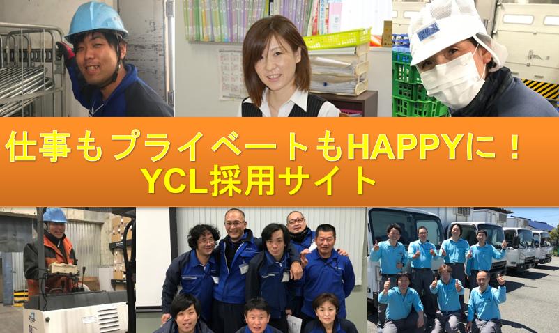 株式会社YCLは地域密着・県下No1を目指し日々成長し続ける会社です!