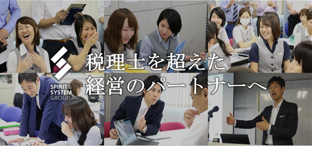 【会計のエキスパート集団 税理士法人SS総合会計 求人サイト】