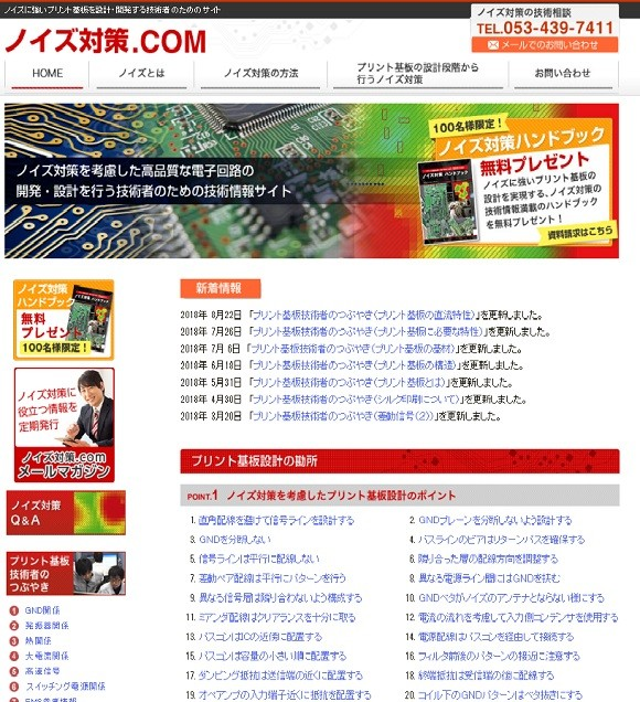 """プリント基板を設計・開発する技術者のためのサイト""""ノイズ対策.com""""を運営しています"""