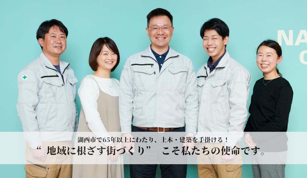 【土木管理施工事務】公共工事がメインの優良企業勤務