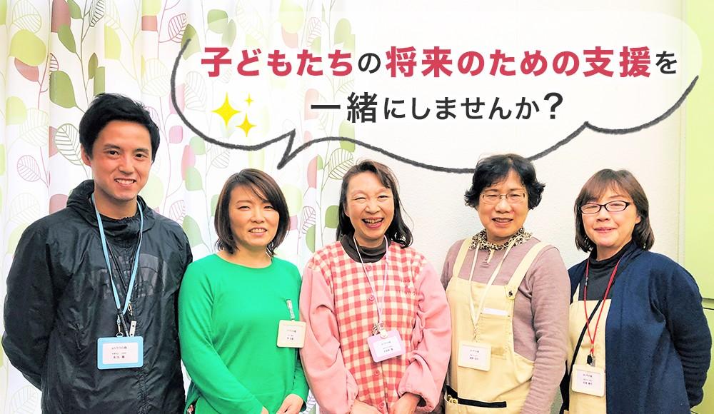 ★清須市★≪児童デイサービススタッフ≫子どもたちの成長が何よりのやりがい!障がい児支援に興味のある方を募集します‼