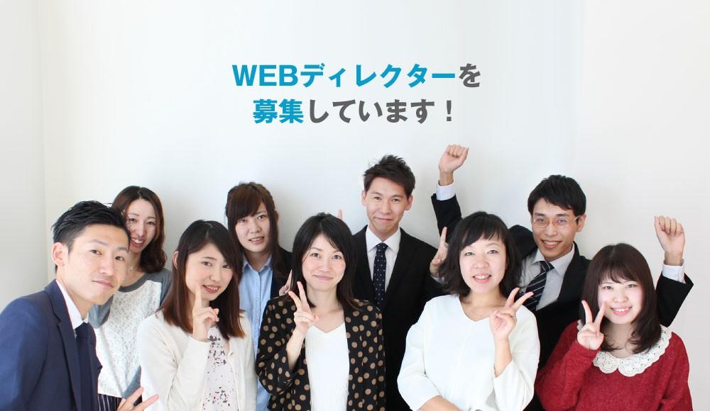【Webディレクター募集 全国レベルで活躍できる仕事が多数!】
