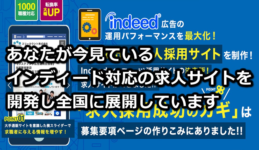 今見ているサイトとインディード広告を静岡県を中心に全国のお客様に拡大しています!