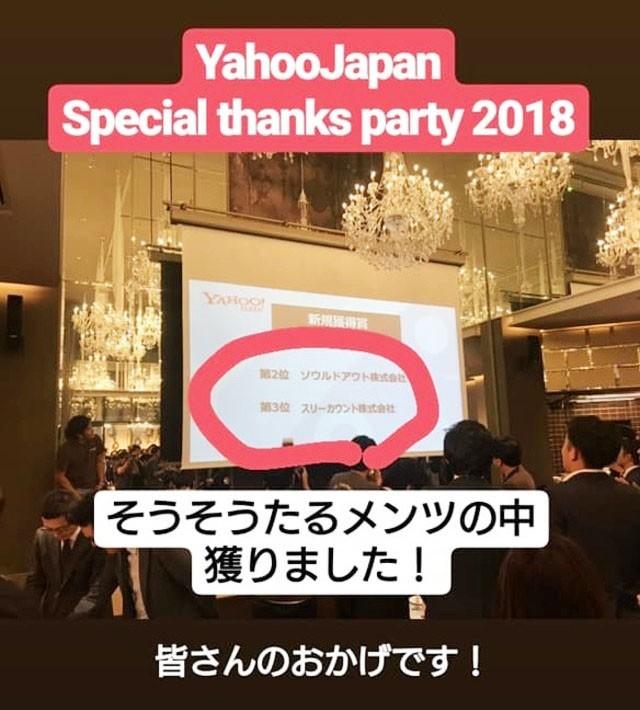 Yahoo!Japanから中部エリアの新規獲得賞で第3位を受賞!(2018年)