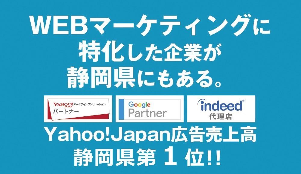 【WEB広告運用スペシャリスト】リスティング広告運用担当 アカウントプランナー経験者募集!静岡県内1位の実績と実力のあるチームに参画しませんか?