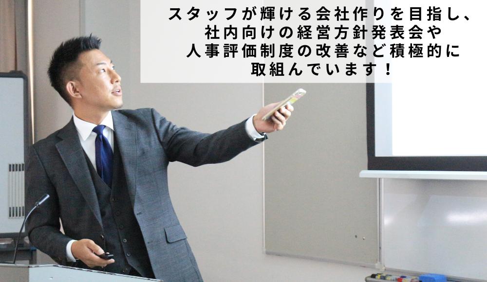 若い企業のようですが創業13年。売上高約3億円。働く皆様を本気で応援している会社です。