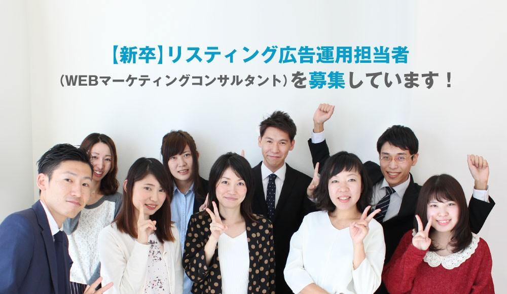 【新卒採用/リスティング広告運用担当】