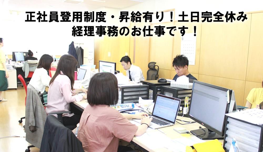 【経験を活かせる経理事務。土日完全休み。社員登用制度有】昇給・社員登用制度あり。