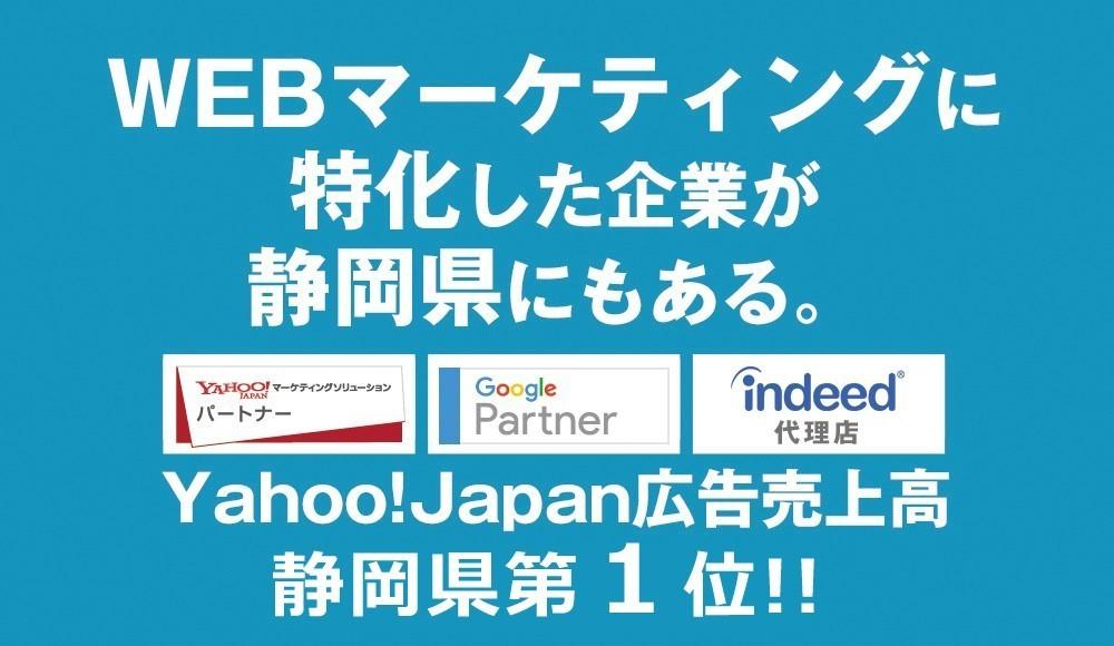 WEBマーケティングで静岡県内1位の実績継続中(WEBマーケティングの専門社です)