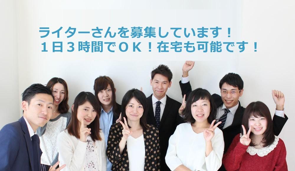 【ライター募集 *時給1000円 1日3時間~在宅もOK!】