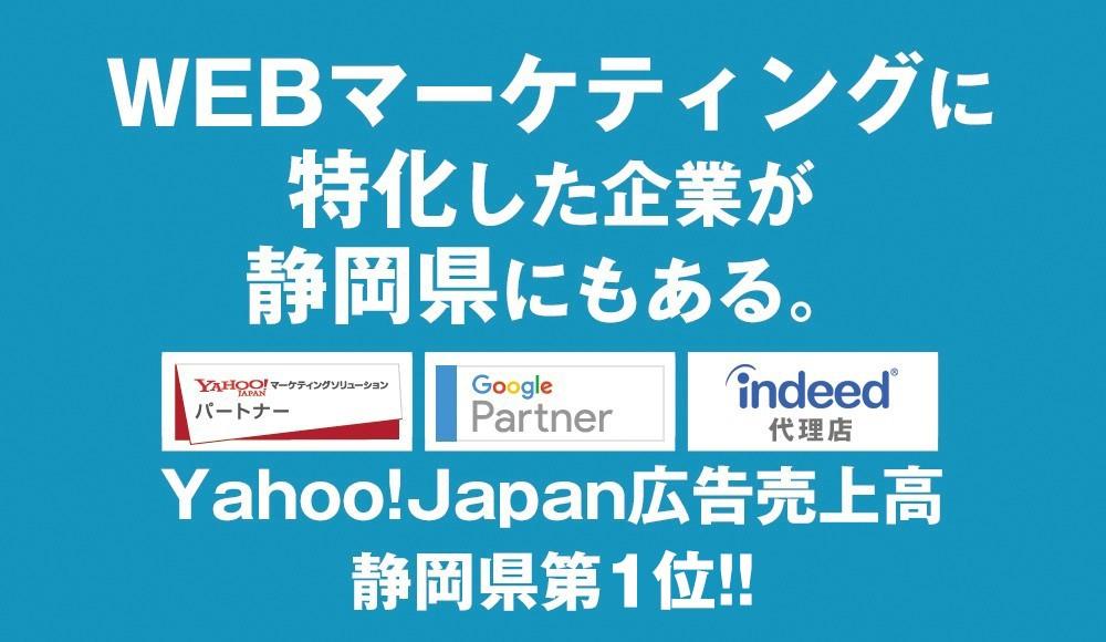 【WEBコンサルタント】WEBマーケティング専門社のメンバーとして、静岡の企業様の集客における問題解決をワクワクしながらやりましょう!