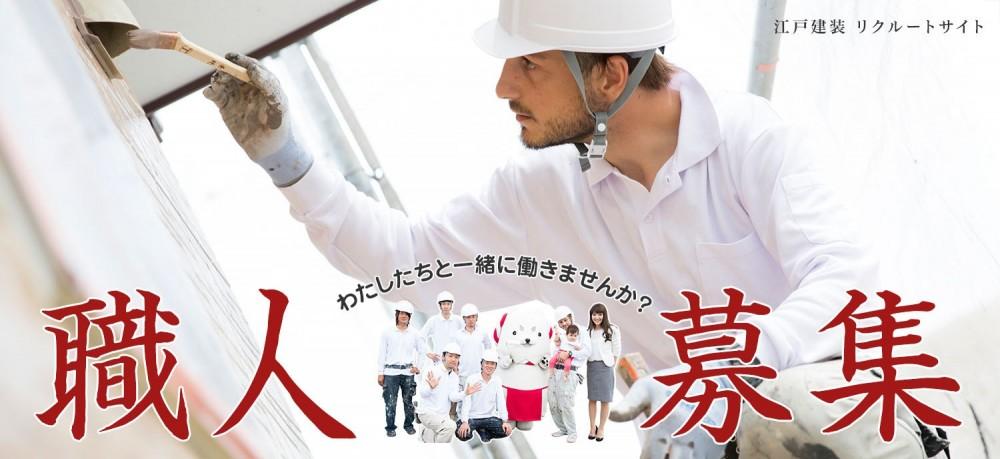 地域密着!塗装専門職人【未経験可】【学歴不問】【若手活躍】