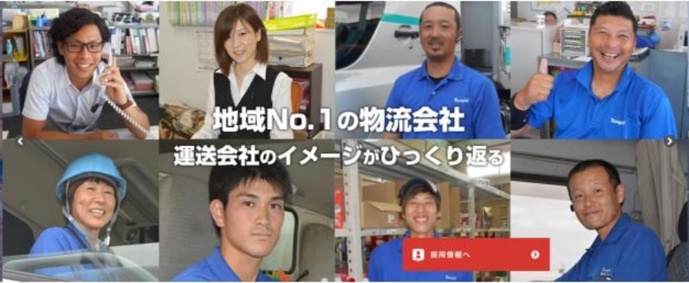 山岸運送グループ初!オンライン会社説明会開催決定!