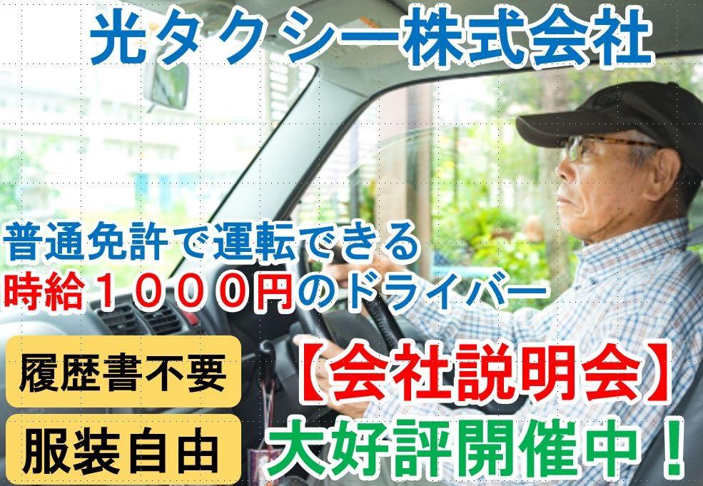 【パート・アルバイト】社会貢献度が高い仕事! 未経験者も大活躍中!