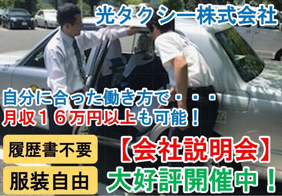 パート急募 年金受給中の方が大活躍中のタクシー乗務員