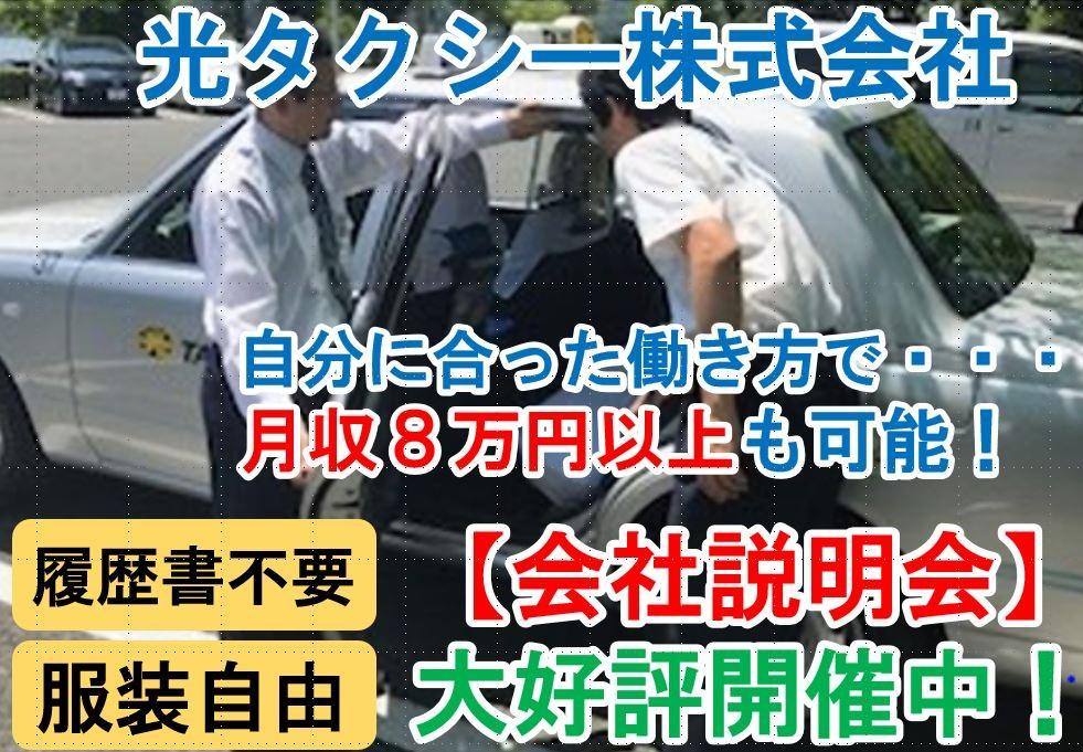 年金受給者が大活躍中の駅専属パートタクシー乗務員