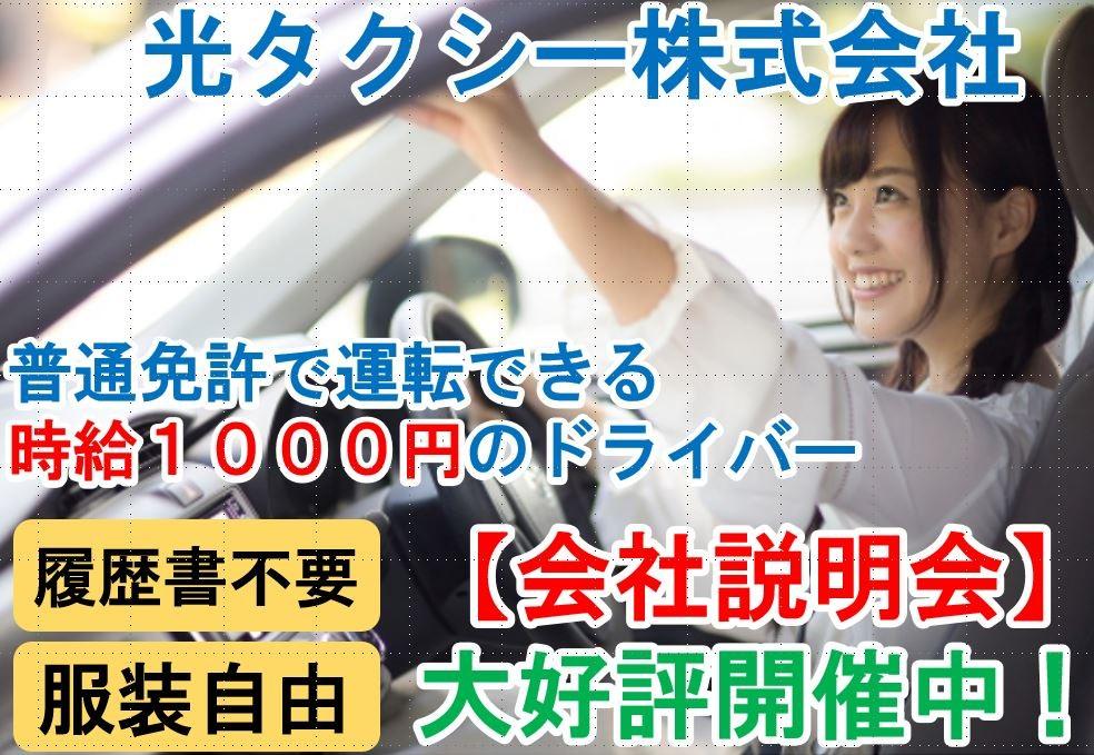 送迎ドライバー【パート・アルバイト】 履歴書不要・服装自由の説明会が大好評開催中