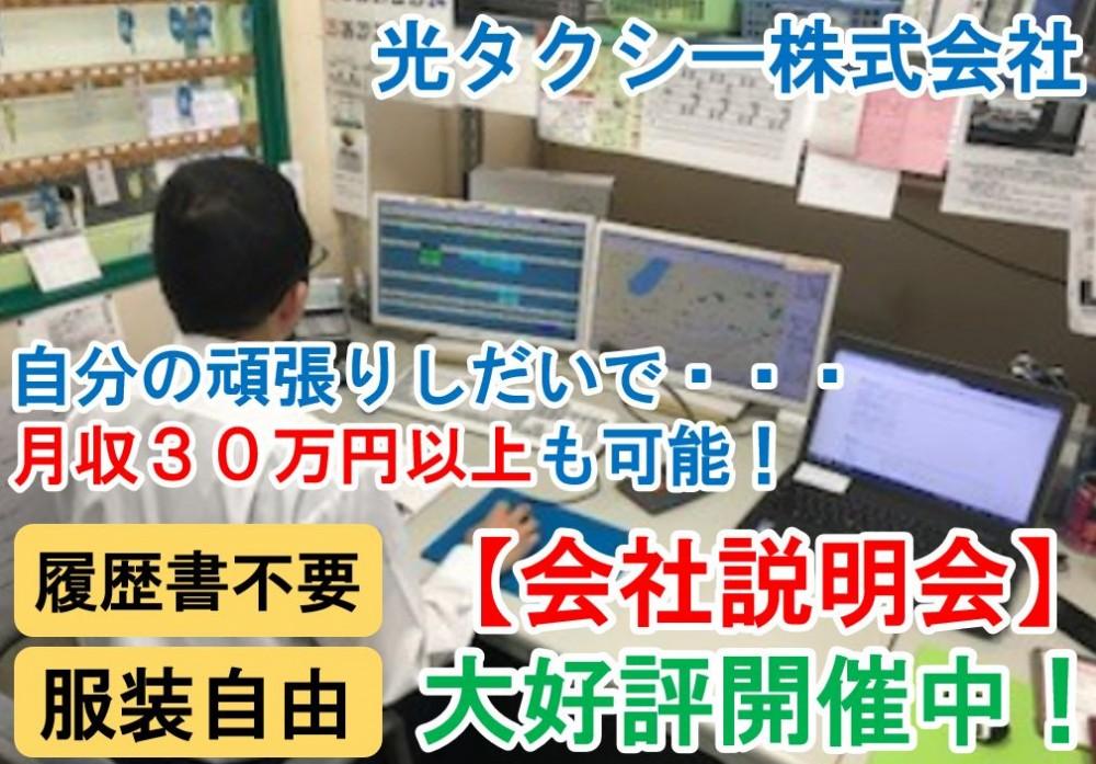 【正社員募集】配車タクシー兼務乗務員