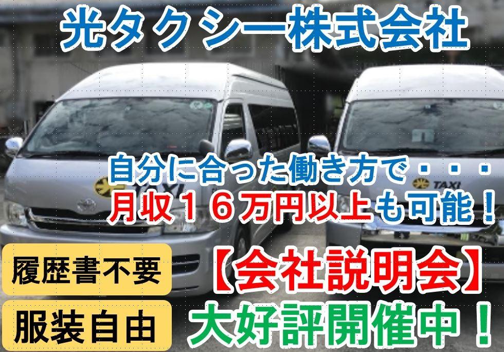 短い時間で効率よく稼げるジャンボ・小型タクシー兼任パート乗務員