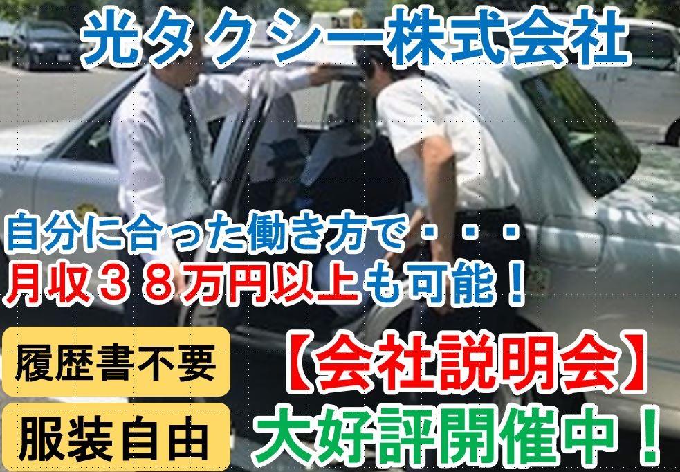 自由な勤務日と時間が選べる正社員タクシー乗務員