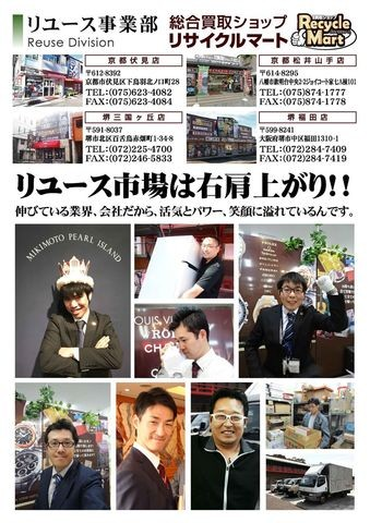 【買取スタッフ】新規出店、事業拡大につき店長候補大募集!!
