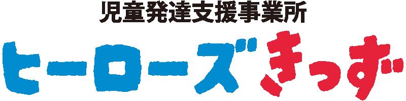 ★祝金5万円★【名古屋市天白区 2021年夏新設】パート(児童指導員) 募集!【発達支援事業所】★