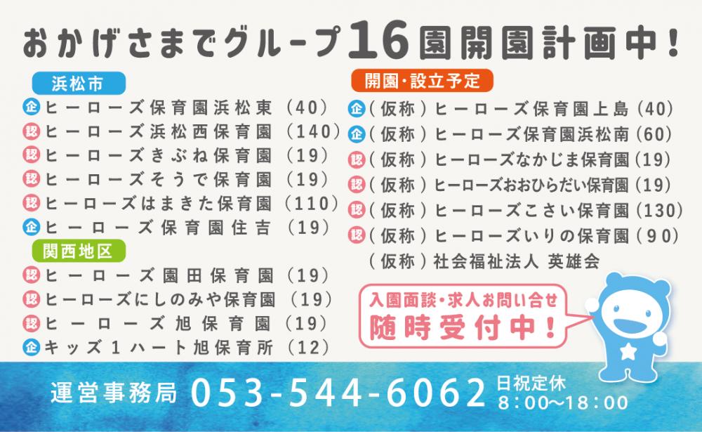 ヒーローズグループでは現在、浜松市と関西地域で16園を開園予定!令和3年度春にはさらに2園の発達支援事業所を名古屋に開設予定!